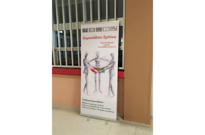 Νέα δραστηριότητα της «ΔΙΑΛΟΓΟΣ» στον τομέα της Σχολικής Διαμεσολάβησης